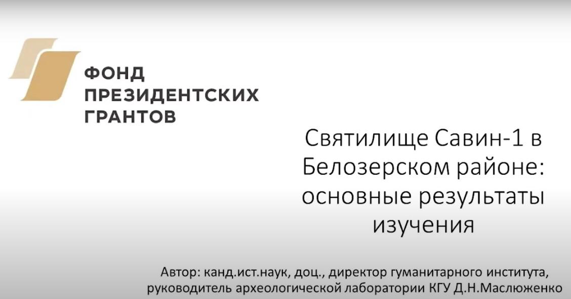 Видео лекция о Савин-1